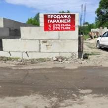 ГАРАЖИ В ТИРАСПОЛЕ по ул. 28-ИЮНЯ